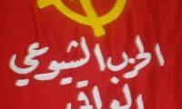 """الحزب الشيوعي:اجتماع القوى السياسية في مقر الحكيم """" تسويف لمطالب الشعب"""""""