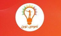 حركة الجيل الجديد تطالب بفتح ملفات فساد بيع النفط من قبل حكومة الإقليم