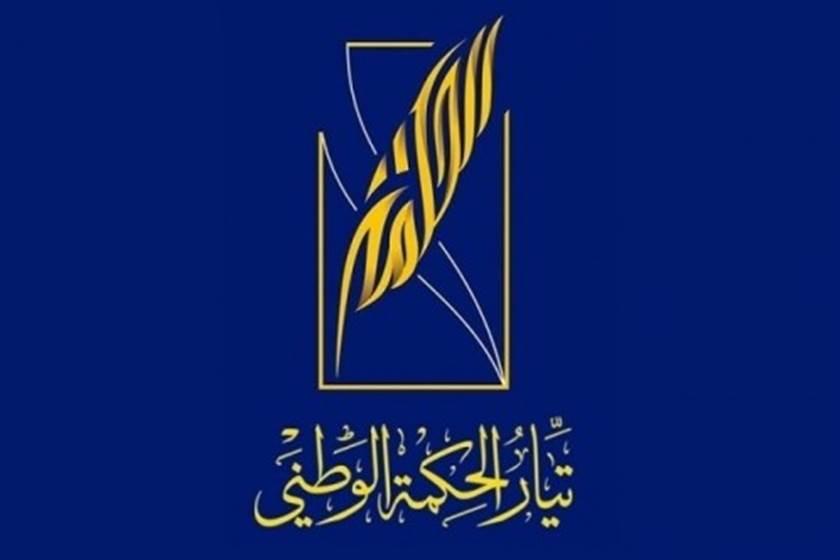 ما يسمى معارضة الحكيم :عبد المهدي باقٍ في منصبه