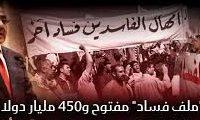 مظاهراتنا ضد الفساد في العراق أم ضد فساد القيادات الشيعية فقط ؟؟