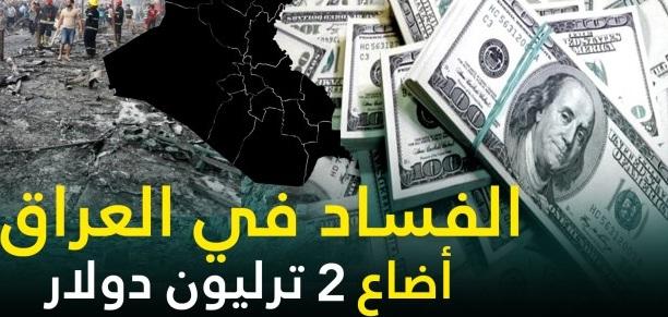 """القانونية النيابية:100 مليار دولار تم تهريبها خارج العراق من قبل """"الرموز السياسية"""""""