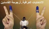 اللأمي:3 مسودات لقانون الانتخابات الجديد والأحزاب المتنفذة تصّر على تمرير ما يحقق مصالحها