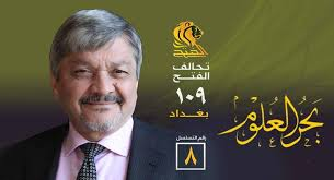 بحر العلوم:إذا أصبحت رئيسا للوزراء سأجعل العراق تحت قيادة تحالف الفتح بزعامة العامري!