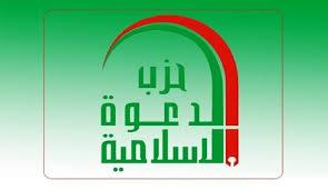 حزب الدعوة:نحن جزء من تحالف البناء ونتبنى الموقف الجماعي في اختيار رئيس الوزراء الجديد