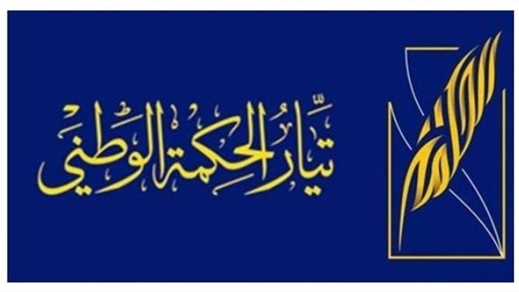 تيار الحكمة مصر على عدم تنفيذ مطالب الشعب