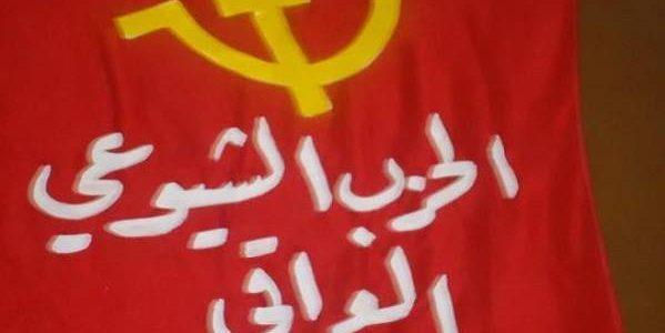 الحزب الشيوعي:استمرار تحالفنا مع سائرون مرهون بتفاصيل قانون الانتخابات وحل البرلمان