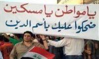 سقطت العمامة في القمامة .. العراق ينهض