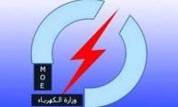 وزارة الكهرباء:إيران تخفض امدادات العراق بالغاز  والكهرباء