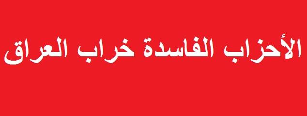 تمسك الاحزاب بالسلطة خراب ودمار البلاد!