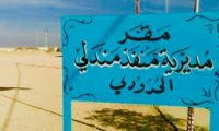 ديالى ترفض غلق الحدود مع إيران بسبب كورونا خلافا لتعليمات الحكومة الاتحادية