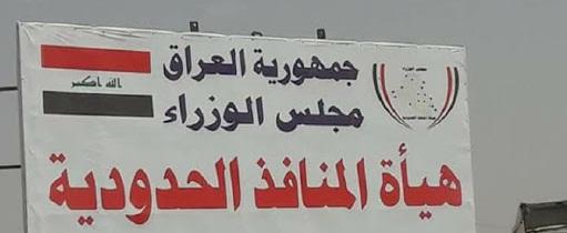 المنافذ الحدودية تدعو العراقيين إلى عدم السفر إلى إيران بسبب كورونا