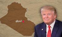 مستقبل العراق وإستراتيجية ترمب الجديدة