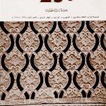 اصدارات حديثة لمجلات المورد والأقلام والثقافة الأجنبية