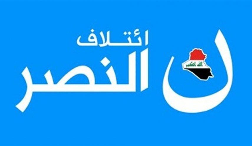 ائتلاف النصر يرفض الإبتزاز السياسي لتمرير حكومة الكاضمي