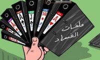 العراق نحو الاقتراض المالي لتسديد العجز في موازنة 2020