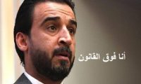 مهزلة قضائية لا تحدث في بلد غير العراق !!!