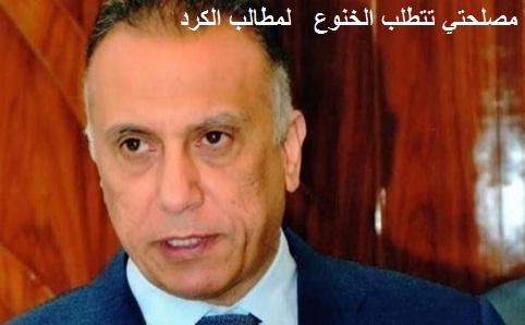 نائب كردي:الكاظمي خضع لشروط حكومة مسرور