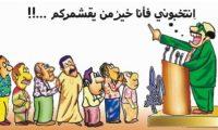 المنظمات المهنية … بديل الأحزاب السياسية … في إدارة الدولة العراقية