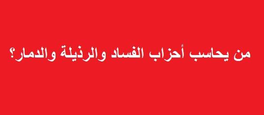 احزاب العراق والكلاب