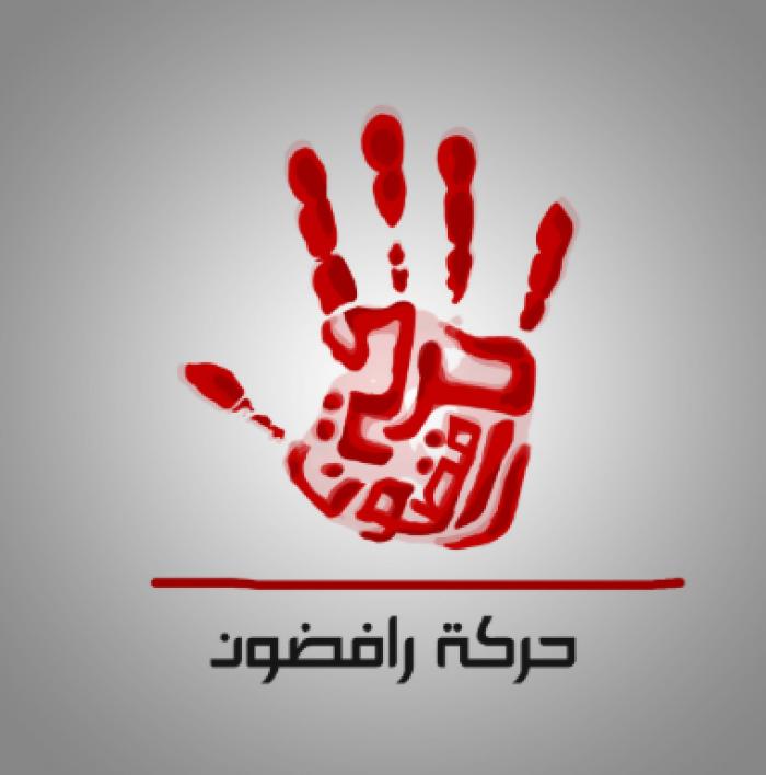 حركة رافضون تطالب إيران بإعادة 500 مليار دولار إلى العراق