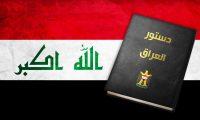 اخطاء التاسيس وشرعنة المظلومية دستوريا!!