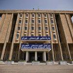 برلمان كردستان يدعو حكومته لحل الملف النفطي مع بغداد
