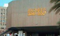 وزارة النفط:استثمار حقلي عكاز والمنصورية الغازي يغني العراق عن استيراده من إيران