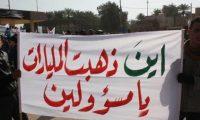 لن يغادر العراق من أزمته المالية بإستمرار سرقة المال العام والفشل الحكومي
