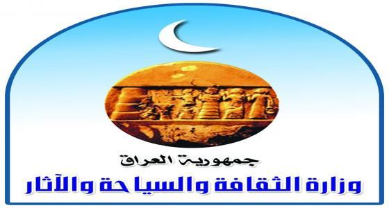 وزارة الثقافة:دولة الإمارات لها دوراً كبيراً في تهريب الآثار العراقية