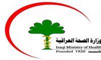 بالوثيقة..وزارة الصحة تلغي تعليماتها بشأن السفر من وإلى العراق