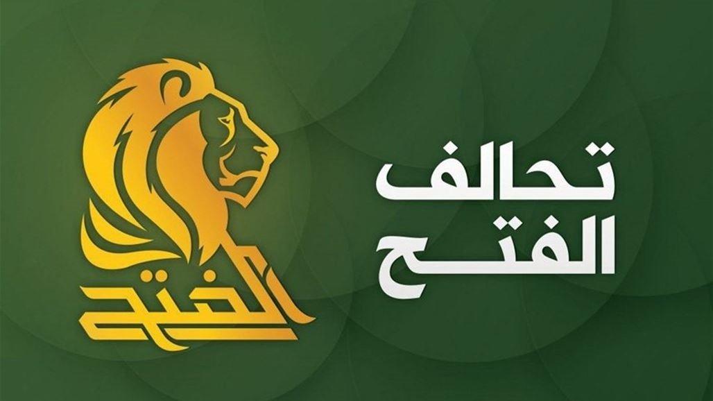 """تحالف الفتح يجدد مطالبته بـ""""استضافة""""الكاظمي"""