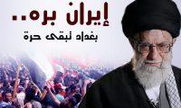 القوى الوطنية في لبنان والعراق يرفضون التواجد الإيراني