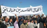 النزاهة النيابية: ملفات الفساد في العراق خارج طاقة اللجنة