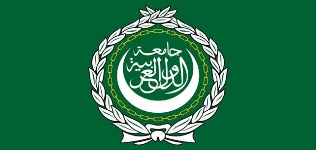الجامعة العربية تدين الانتهاكات التركية المتكررة على العراق