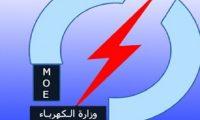 وزارة الكهرباء:الربط الكهربائي مع السعودية وصل إلى مراحل متقدمة