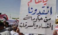 """المالية النيابية:العراق """"مفلسٌ"""" وإن لم يعلن إفلاسه!"""