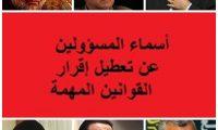 نواب:الخلافات السياسية وراء تعطيل إقرار القوانين المهمة