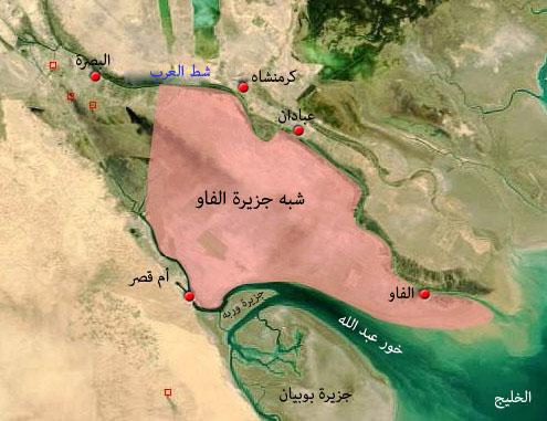 """أتفاقية خورعبدالله """"المذلّة"""" تنازل جديد للأطماع الكويتية !؟"""