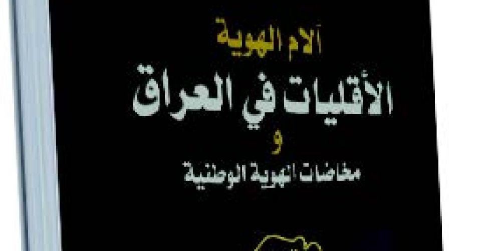 آلام الهويَّة العراقيَّة كإشكاليَّة ورؤية