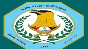 الداخلية:العراق قفز مرتبة متقدمة في مكافحة الاتجار بالبشر