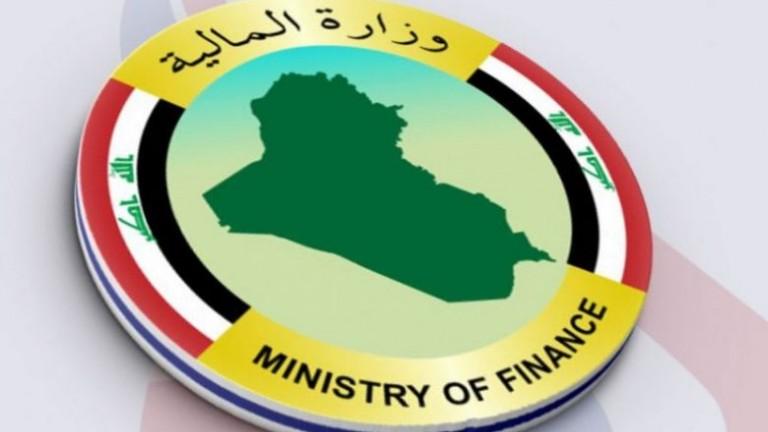 وزارة المالية تؤكد على التزامها في تأمين الرواتب الشهرية
