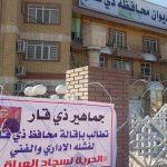 متظاهرو الناصرية يغلقون مبنى ديوان المحافظة والمطالبة بإقالة محافظها