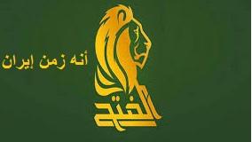 """تحالف الفتح:أحزاب التحالف ستدخل الانتخابات تحت """"راية العامري"""""""