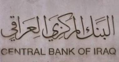 بالوثيقة..البنك المركزي العراقي يبلغ المصارف بالسعر الجديد لصرف الدولار