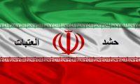 مثلما توقعنا .. حشد العتبات لعبة إيرانية بغطاء السيستاني