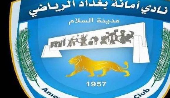 فريق أمانة بغداد يتعاقد مع 3 لاعبين محترفين
