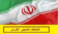 الشيعة فاشلون والاكراد أفشل منهم !