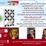 """جلسة للملتقى العراقي للثقافة والفنون بعنوان"""" المعماري والرسام"""""""