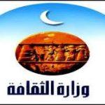 وزارة الثقافة تعتزم إقامة متحف اثار في كل محافظة