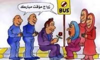 """زواج """"التجربة"""" حلال أم حرام"""